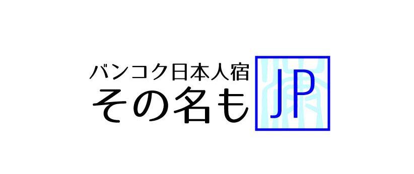 バンコク日本人宿その名もJP